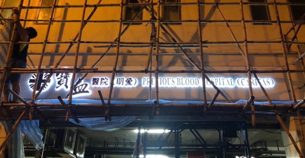 LED招牌 - 寶血醫院 - 鋁合金底箱面造316不銹鋼背光焗油立體字招牌